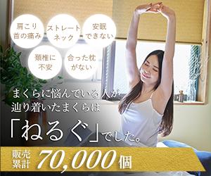 朝まで理想の高さで眠れる夢の枕「ねるぐ」購入ページへ