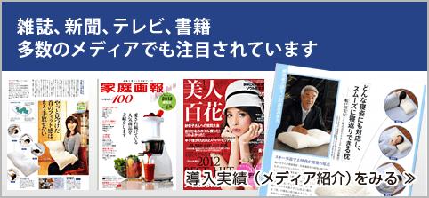 雑誌、新聞、テレビ、書籍 多数のメディアでも注目されています