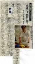 朝日新聞 2005年8月