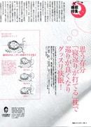 日経ヘルス 2008年12月 表紙