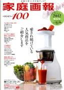 家庭画報 2012年6月 表紙