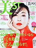 美st 2018年5月 表紙