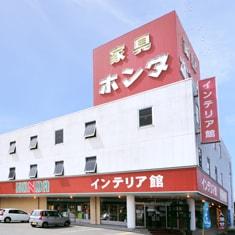家具のホンダ 太田店 店舗写真